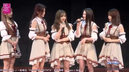2019-05-04 BEJ48 TeamJ《HAKUNA MATATA》黄恩茹生诞祭公演全程