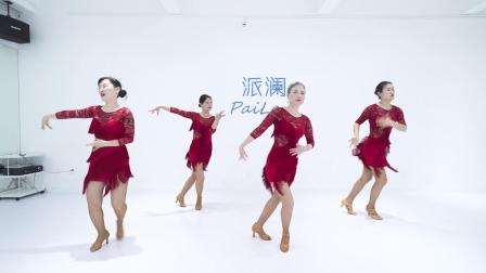 沙尾拉丁舞班拉丁舞舞蹈教学《boy&girls》