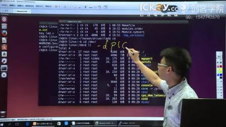 linux底层驱动开发   玩转字符设备驱动