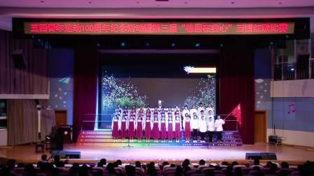 祖国在我心-五四红歌赛2019