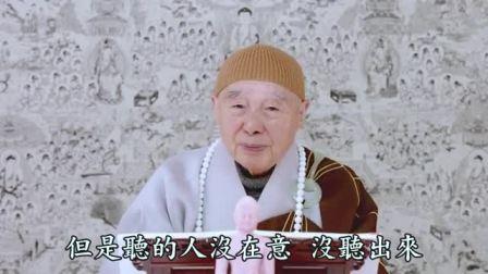 【净土大经科注第四回】第307集