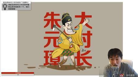 2019-05-11 大村长朱元璋4 家底
