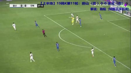 2019-05-12(蔚山VS水原)