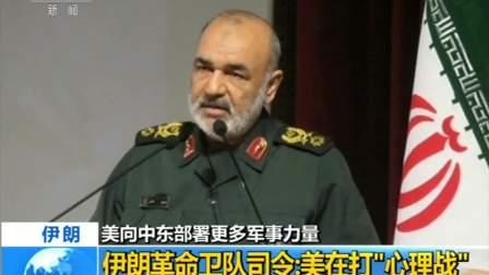 新闻直播间 2019 美向中东部署更多军事力量,伊朗革命卫队:威胁已变成机遇