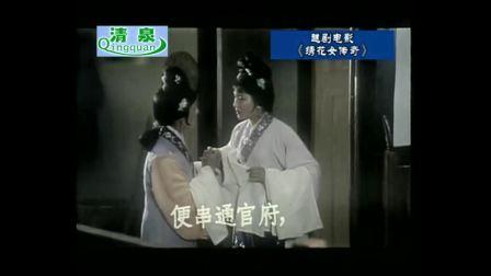 越剧《绣花女传奇》单仰萍 陈雪萍 杨蕴萍(电影)
