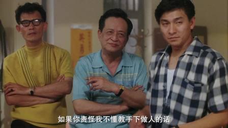 【1080P】【粤语】五亿探长雷洛传:雷老虎【刘德华】