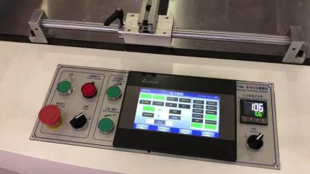 Auto Chain Cutter Film Lamination Machine Model YFMA-1100LC