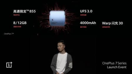 OnePlus 7系列新品发布会