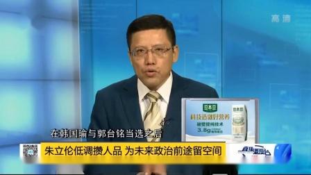 深圳卫视 直播港澳台 朱立伦低调攒人品 为未来政治前途留空间