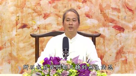 一覺元 弘聖上師 明覺法堂 2018/9/30 台北