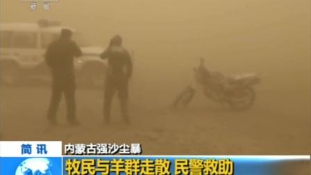 新闻30分 2019 内蒙古强沙尘暴 牧民与羊群走散 救助