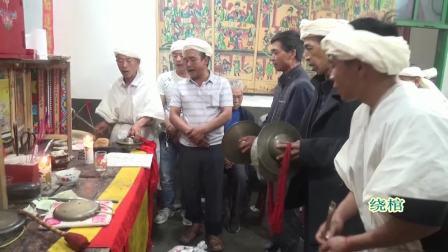 兴仁市下山镇厂头村厂头组李公福多葬礼仪式第一集