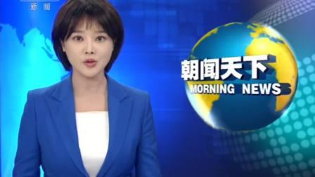 新闻直播间 2019 吉林松原发生5.1级地震:暂无人员伤亡报告