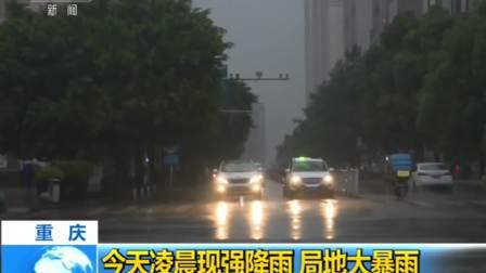 新闻直播间 2019 重启:今天凌晨出现强降雨 局地大暴雨