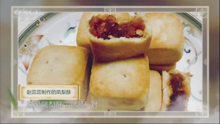 中国味道 2019 养病期间与美食结缘,赵蕊蕊带来亲自制作的凤梨酥