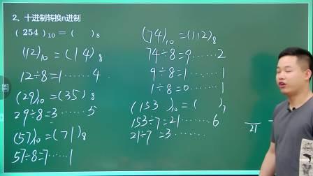 春季班小学五年级数学培训班敏学-覃业坤第11讲8