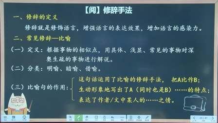 短期班小学三年級語文新四年級衔接班