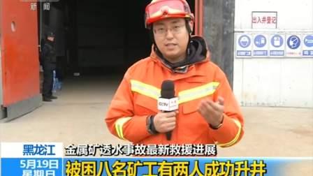 新闻直播间 2019 黑龙江·金属矿透水事故最新救援进展 被困八名矿工有两人成功升井