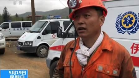 新闻直播间 2019 直播:黑龙江金属矿透水事故最新救援进展:被困八名矿工有两人成功升井