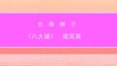 """【北路梆子】  辕门斩子、金水桥、二进宫 、八大锤,其余感谢您""""卿清赏戏"""""""