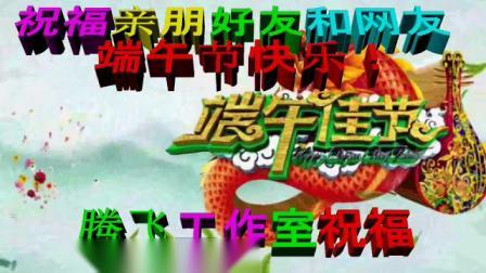 2019年端午节祝福音乐画册--音乐:梦中水乡---腾飞制作