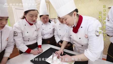郑州欧米奇西点培训学校西点学员——张槐平 20190306