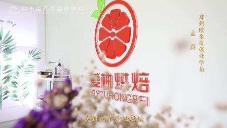郑州欧米奇西点培训学校创业学员——孟真 20190318