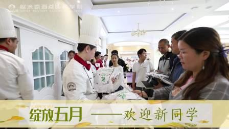 郑州欧米奇西点培训学校欢迎新同学20190505