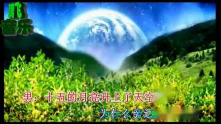卡拉OK歌曲---乌兰图雅、云飞 - 敖包相会---制作:腾飞工作室