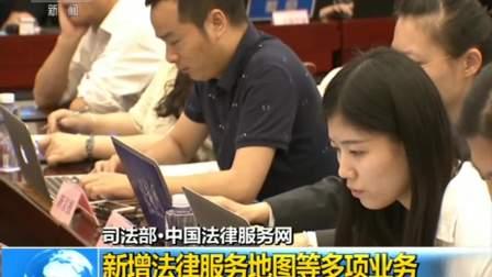 新闻直播间 2019 司法部 中国法律服务网 新增农民工求助功能