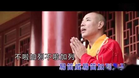 梵唱大悲咒【KTV】版   云泉法师演唱   超清_标清