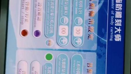 欣美美业-爆脂仪界面操作视频