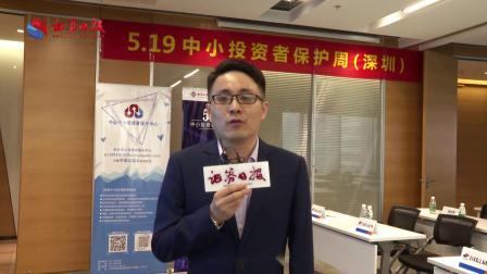 5·19投教基地直击(深圳):专家详解纠纷调解和