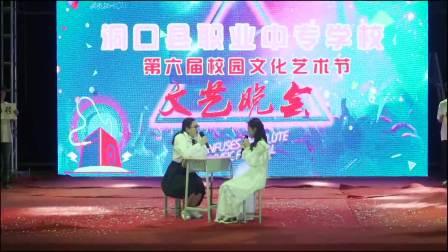 洞口县职业中专学校第六届校园文化艺术节文艺晚会_new003