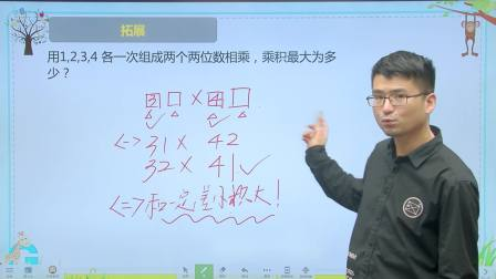短期班小学六年级数学双师 SF综合复习班-郭超凡-第5讲