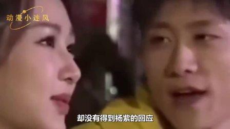 张一山生日,杨紫公然互撩,网友起哄:在一起!