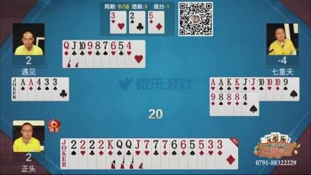 比赛来了之斗地主 第一季 微乐游戏电视擂台赛 江西版105期