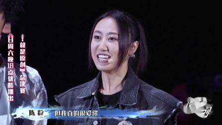 陈粒好爱袁野夕:看到你的演出我很骄傲
