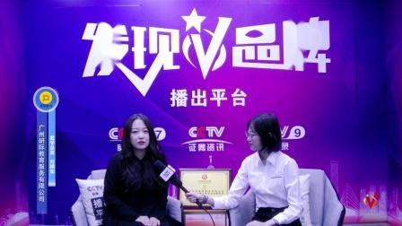 发现品牌栏目组采访广州研际教育服务有限公司