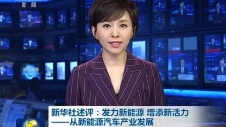 新华社述评:发力新能源 增添新活力——从新能源汽车产业发展看中国经济新动能