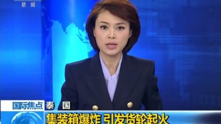泰国 集装箱爆炸 引发货轮起火