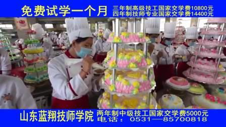 【中国大陆广告】山东蓝翔技师学院2019年广告厨师篇