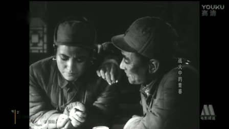 中国老电影-【战火中的青春】.1959.1080P.长春电影制片厂_高清
