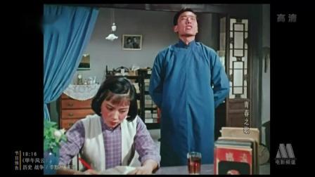 青春之歌.1959-国产经典老电影