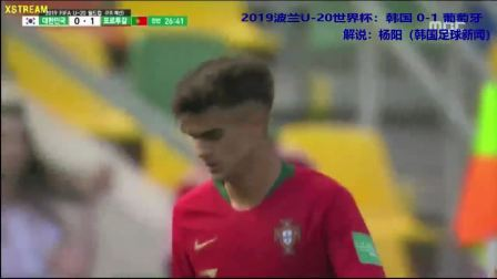 2019-05-25(韩国U20VS葡萄牙U20)