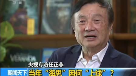 """央视专访任正非:当年""""海思""""因何""""上线""""?"""