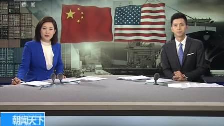 关注中美经贸摩擦-多项研究:美国加征关税损人害己