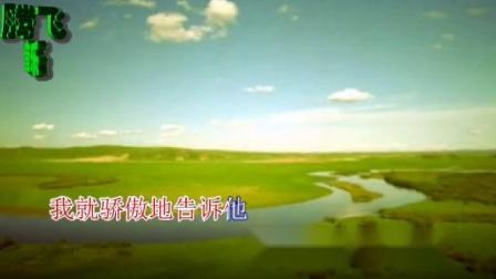 经典卡拉OK歌曲--乌兰图雅 - 草原上升起不落的太阳---制作:腾飞工作室