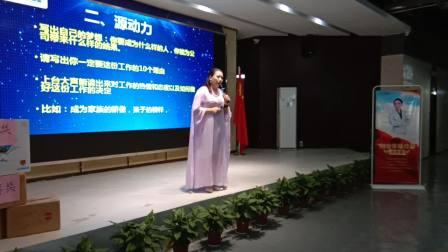 永州万合恒业学院为永州电子产业园举办《心态建设,团队打造》培训会2019-5-23
