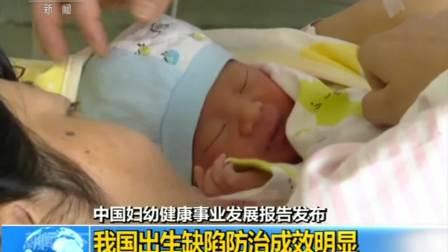 新闻直播间 2019 中国妇幼健康事业发展报布:我国出生缺陷防治成效明显